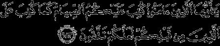 Perinta Alloh tentang Wajibnya Puasa Ramadhan