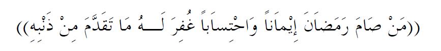 Pahala Puasa Ramadhan